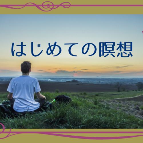 はじめての瞑想ワークショップ