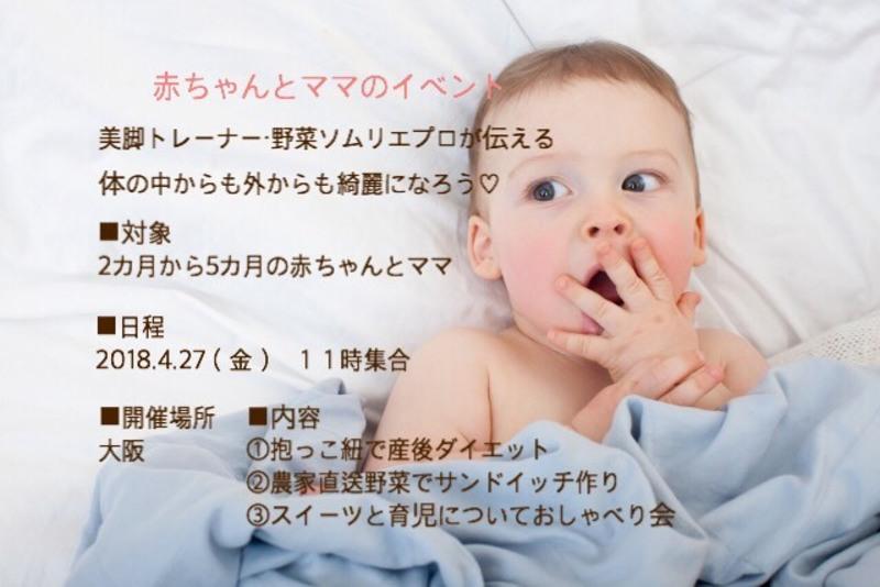 《満員御礼》0歳の赤ちゃんとママのイベント〜体の中からも外からも綺麗になろう〜in大阪