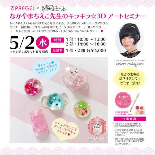 【東京五反田】なかやまちえこ先生のキラキラ☆3Dアートセミナー