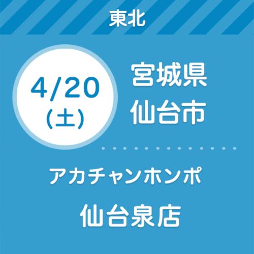 4/20(土) アカチャンホンポ 仙台泉店 【無料】親子撮影会&ライフプラン相談会