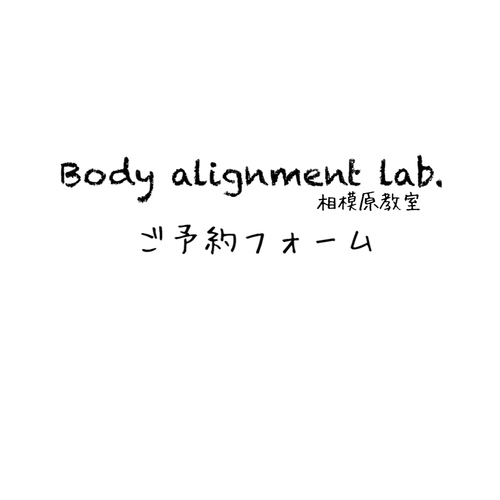 Body alignment lab.相模原教室ご予約フォーム
