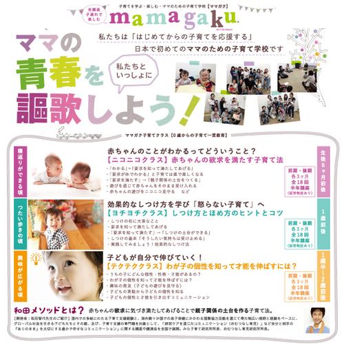 【無料】0才児ニコニコ・1才児ヨチヨチ・2才児&未就園児テクテククラス無料説明会
