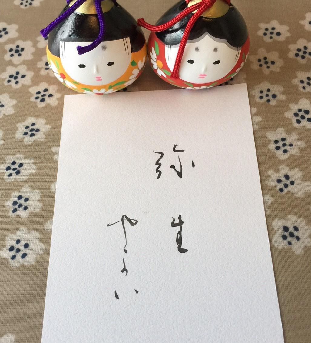 3/14(水)・17(土) 『3月おとな字~春の言葉~線を綺麗にするレッスン』 おとな字 書デザイナー・宮本 典子