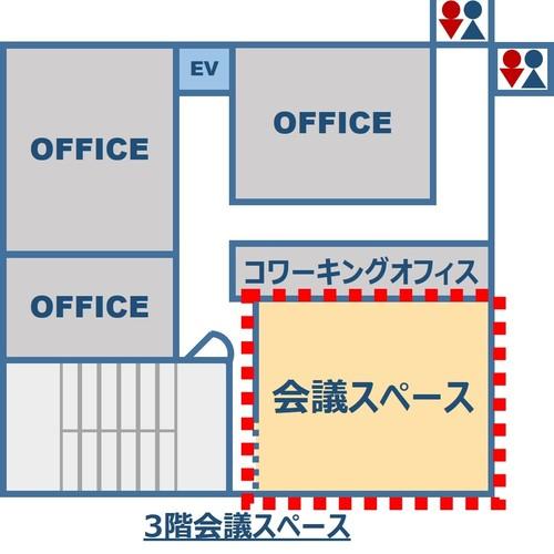 和光ビル3階会議スペース