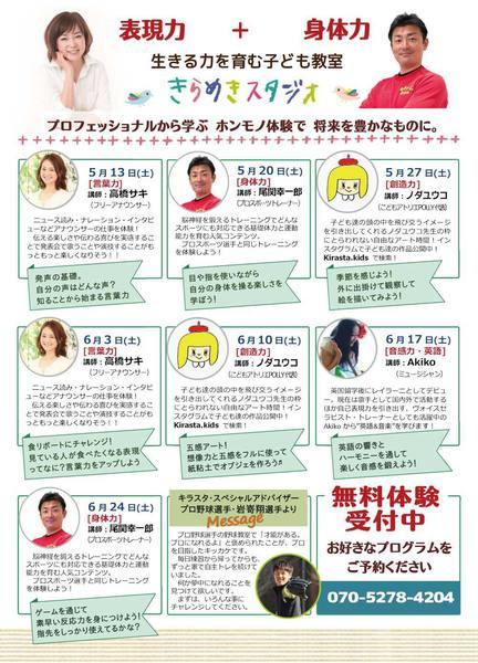 きらめきスタジオ【2017年5月-2017月年6月】受講受付