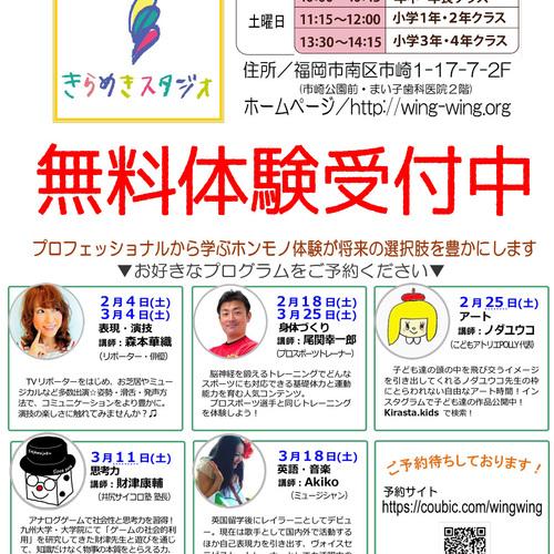 きらめきスタジオ【2017年2月-2017月年4月】受講受付