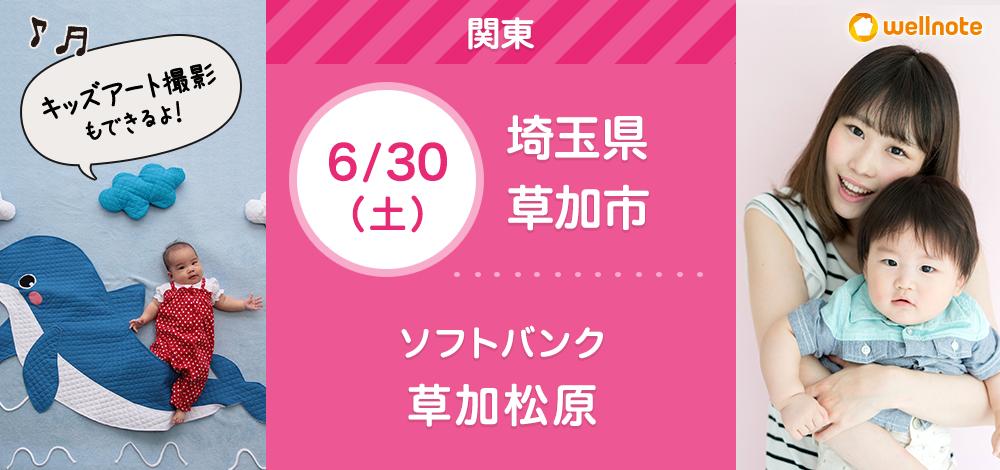 6/30(土) ソフトバンク草加松原店(埼玉県)【無料】親子撮影会&ライフプラン相談会