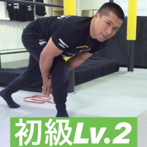 🔰ストリートワークアウト初級(Lv.2)レッスン