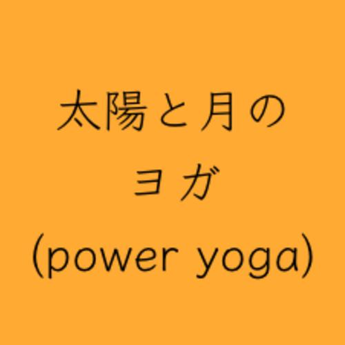 太陽と月のヨガ(パワーヨガ)/講師:壺山順世【運動量  ★★★★☆】