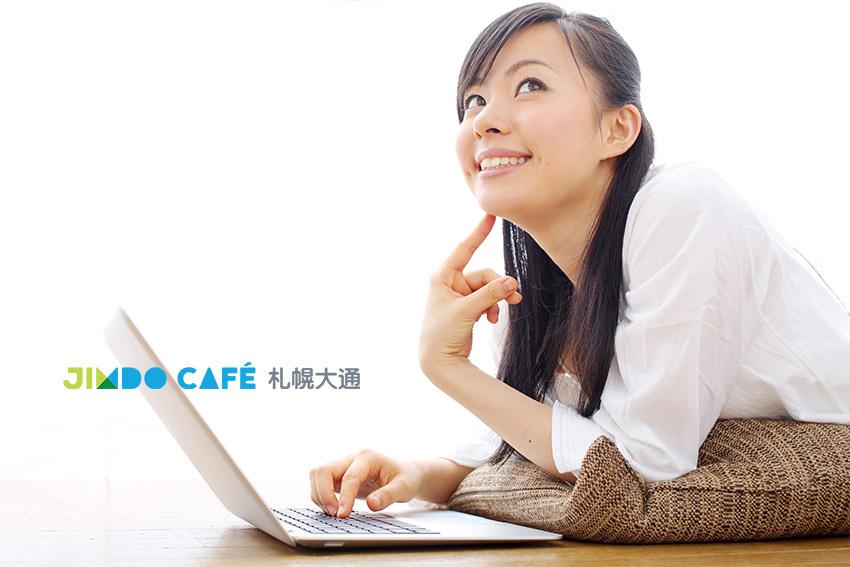11/21(土)Jimdo 個別相談 vol.26