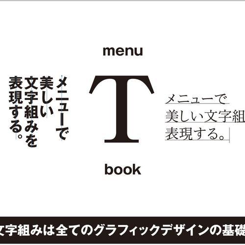 🔰【大阪(堂島)】1コマ受講「メニュー内の文字組み実習」コース 3時間 27,000円