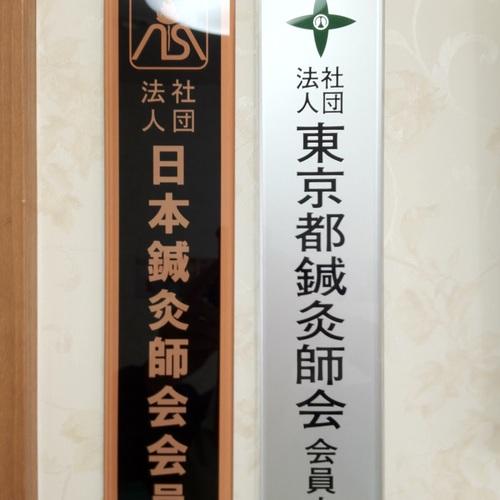赤坂鍼灸院