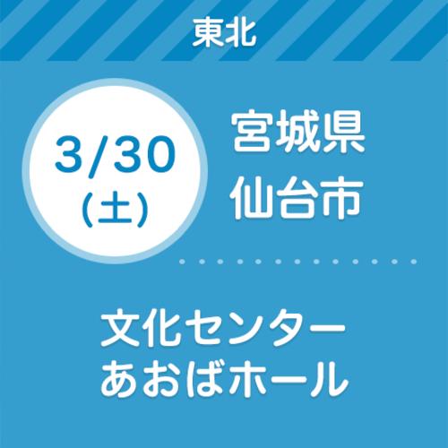 3月30日(土)文化センターあおばホール【無料】親子撮影会&ライフプラン相談会