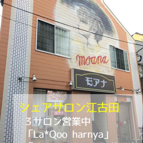 女性応援「江古田ヒーリング カフェ」