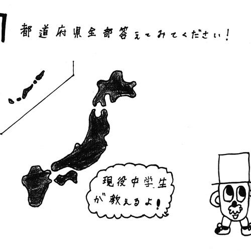『 覚えよう!!47都道府県教室 』