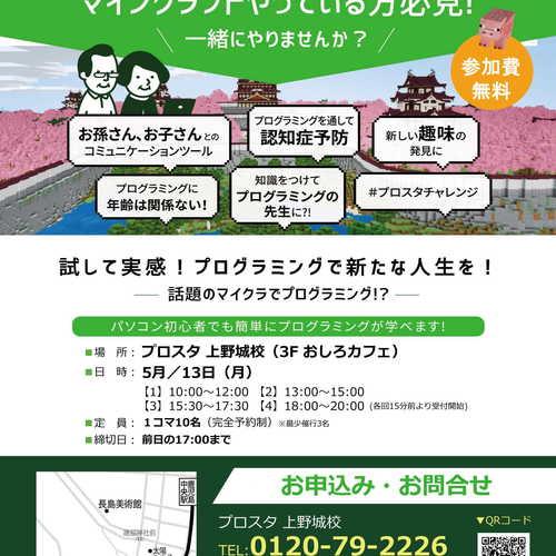 【上野城校】シニア向けイベント『話題のマイクラでプログラミング!?』プログラミング体験イベント!