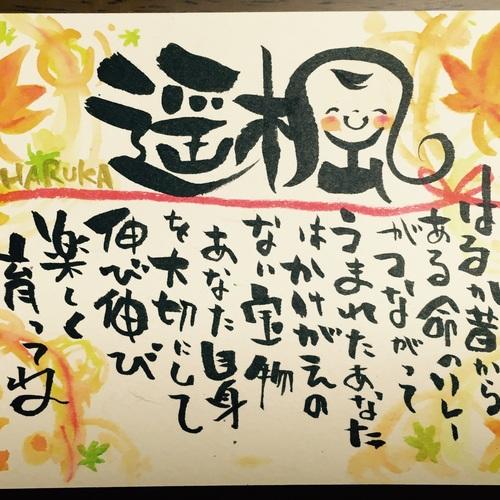 季節のお絵かき書道レッスン
