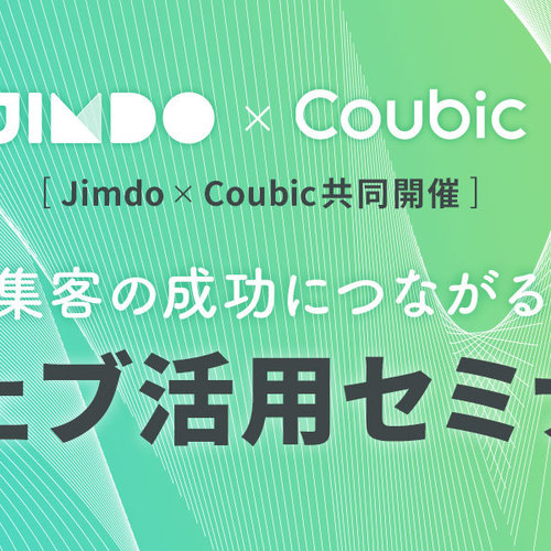 【Jimdo × Coubic共同開催】集客の成功につながるウェブ活用セミナー