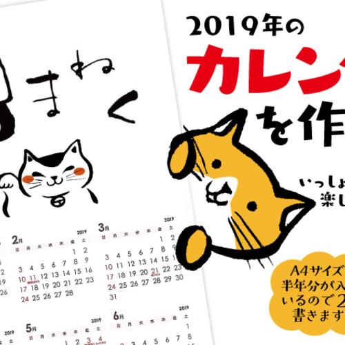 たろくろの筆ペンデザインアート書道教室 2018年11月『カレンダーを作ろう』