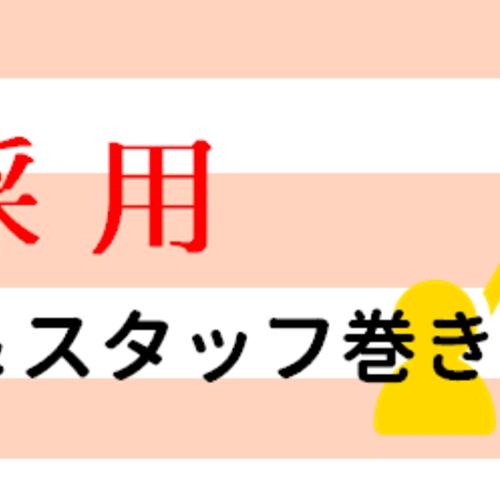 【東京】『新卒採用 SNS活用&スタッフ巻き込みセミナー』★ 家庭教師サービス受講対象セミナー