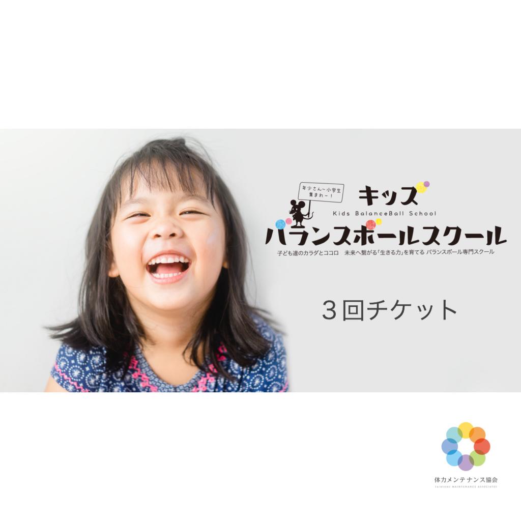 ◯【オンライン3回】キッズバランスボールスクール 本校