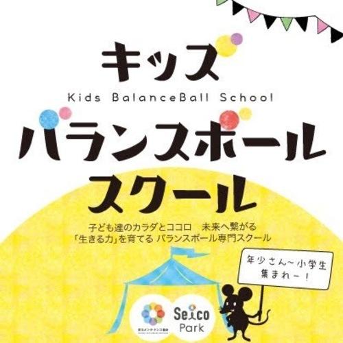 ◯【名古屋 単発受講】キッズバランスボールスクール(年少さん〜小学生)