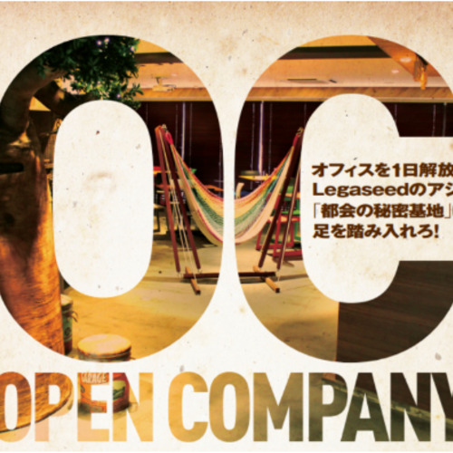 【大阪】出張「Open Company」※インターンシップ・本選考に進む方は参加必須