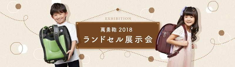 【神戸】萬勇鞄ランドセル展示会2018