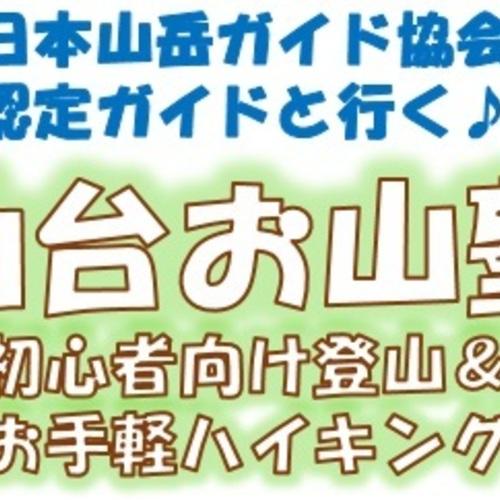 月山 8月18日 (土) 仙台お山塾「登るお山塾」☆出発決定☆