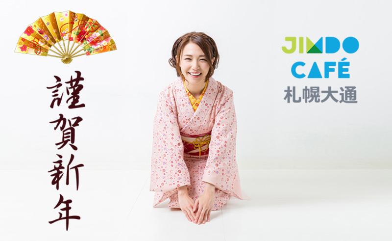 1/9(土)Jimdo 個別相談 vol.29