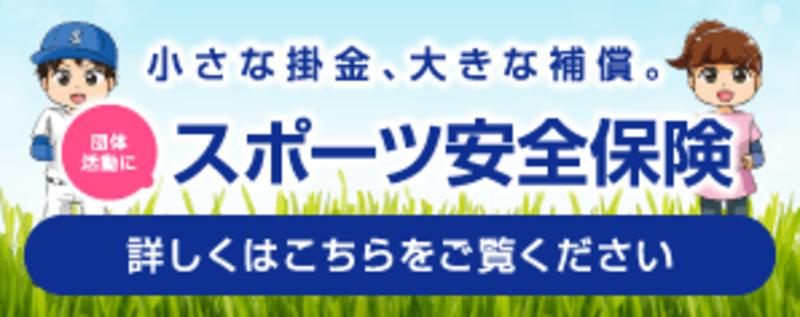 2019年スポーツ保険【高校生以上/2,200円】