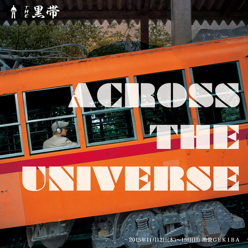 『ACROSS THE UNIVERSE』予約フォーム