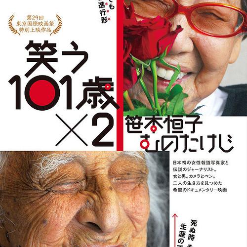 2018年4月15日(日)〜30日(月)『笑う101歳×2 笹本恒子 むのたけじ』