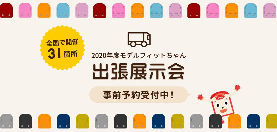 【8/3〜4・松山】フィットちゃんランドセル出張展示会
