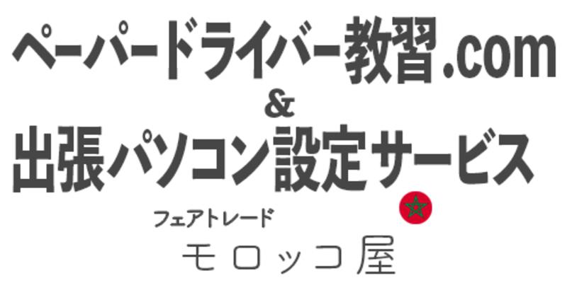 出張ペーパードライバー教習/出張パソコン設定サービス 東京 千葉 モロッコ屋