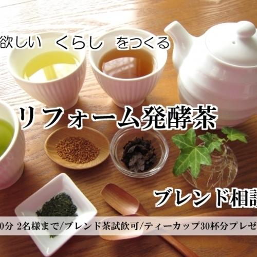 """私が欲しい""""くらし""""を作る「リフォーム発酵茶」ブレンド相談室"""