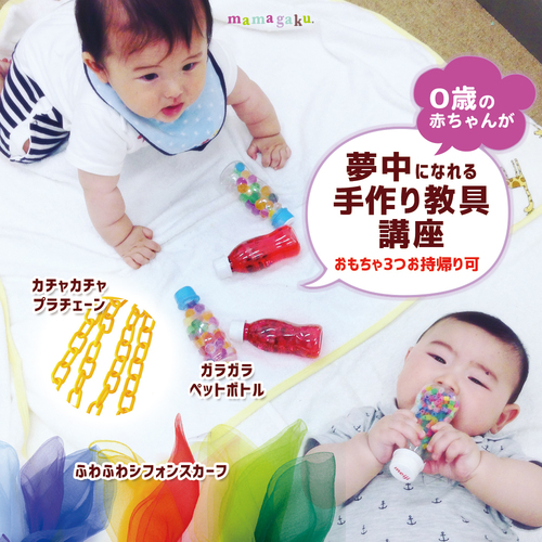 【生後5ヶ月から12ヶ月まで】赤ちゃんが夢中になれる手作り教具講座