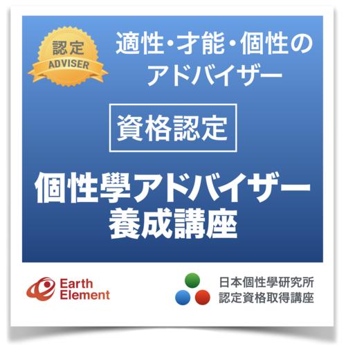 大阪〈養成講座〉個性學 アドバイザー養成講座(2日間)
