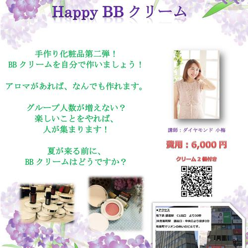 ★梶野小梅講師【Happy BBクリーム】