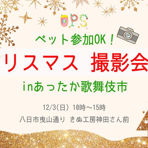 クリスマス撮影会inあったか歌舞伎市