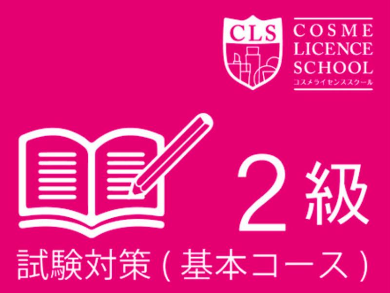 ★札幌校★2級日本化粧品検定 試験対策基本講座(日程確認はこちら)