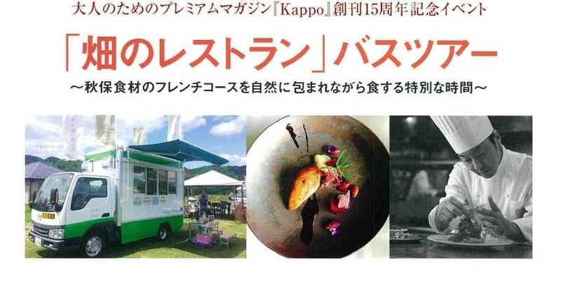 「畑のレストラン」バスツアー