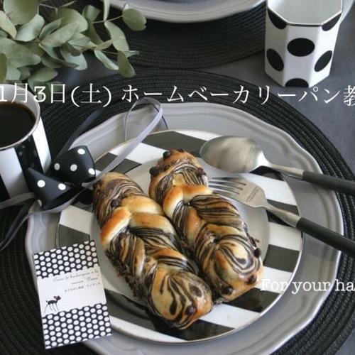 11月3日(土) ホームベーカリーパン教室 榑林美樹先生