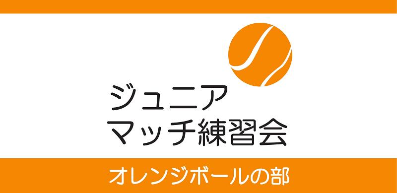 ジュニアマッチ練習会(OB)