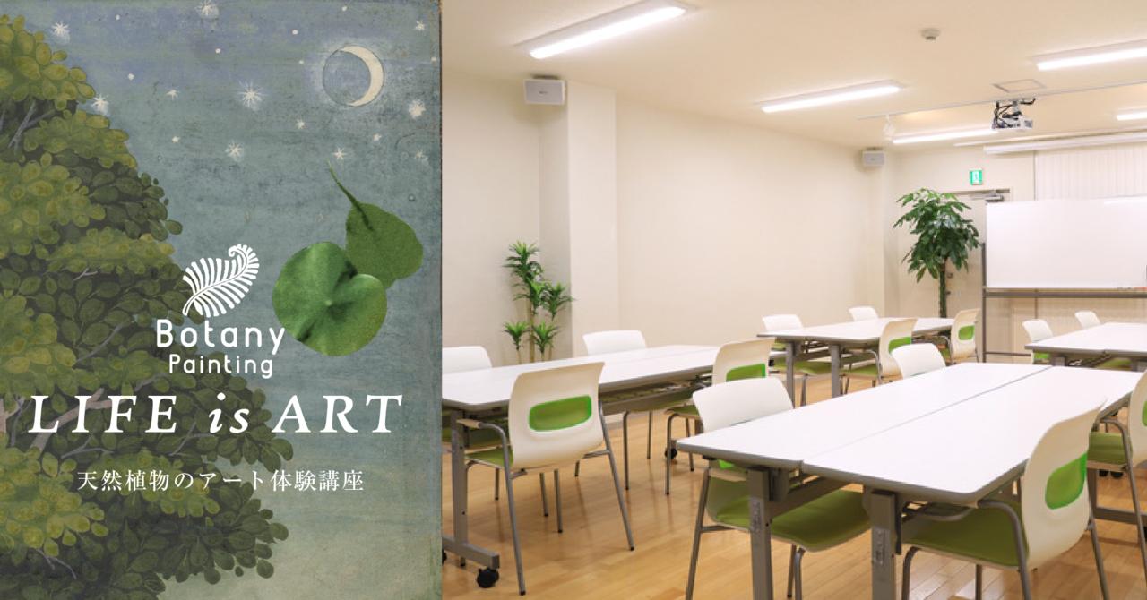【大阪天満橋・徒歩3分】6/23 8/11 開催!