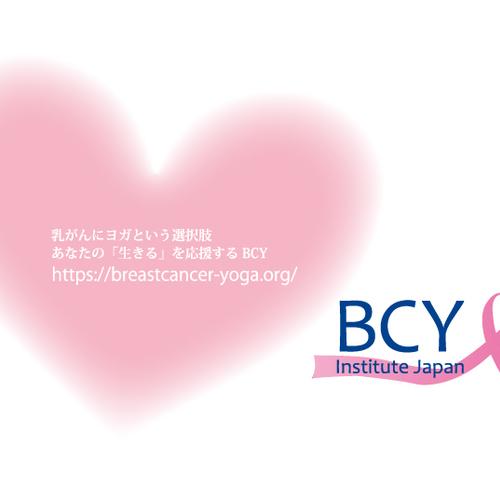 BCY Institute Japan 登録インストラクター手続き《2018年度》