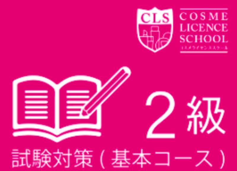 日本化粧品検定2級 基本講座 福岡県福岡市