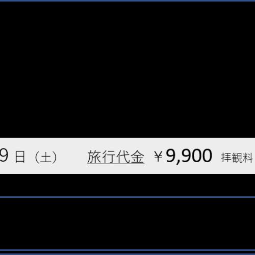名僧・徳一大師 創建『会津五薬師』参拝で無病息災 ☆出発決定☆