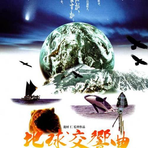 2月2日〜28日『地球交響曲 第三番』