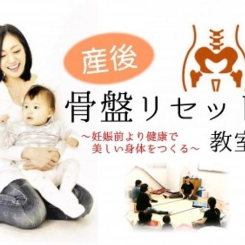 産後骨盤リセット教室(骨盤ダイエット教室)